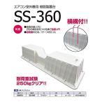 【星朋商工(株)】プラブロック SS-360 エアコン室外機用置台 (@¥92.125×80個)