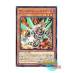 遊戯王 日本語版 CIBR-JP010 Autorokket Dragon オートヴァレット・ドラゴン (ノーマル)
