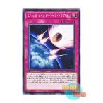 遊戯王 日本語版 CP17-JP034 海外未発売 ジュラシック・インパクト (ノーマル)