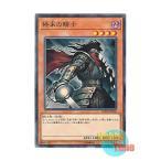 遊戯王 日本語版 DBDS-JP040 Armageddon Knight 終末の騎士 (ノーマル)