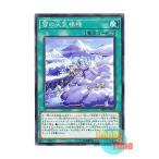 ホビータイムワールド Yahoo!店で買える「遊戯王 日本語版 DBSW-JP036 The Weather Snowy Canvas 雪の天気模様 (ノーマル」の画像です。価格は43円になります。
