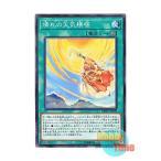 遊戯王 日本語版 DBSW-JP039 海外未発売 晴れの天気模様 (ノーマル)