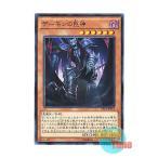遊戯王 日本語版 EP14-JP014 Archfiend Giant デーモンの巨神 (ノーマル)