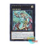 遊戯王 日本語版 EP14-JP018 Sacred Noble Knight of King Artorigus 神聖騎士王アルトリウス (ウルトラレア)