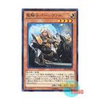 遊戯王 日本語版 EP14-JP026 Noble Knight Peredur 聖騎士パーシヴァル (ノーマル)
