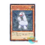 遊戯王 日本語版 EP15-JP061 Dino-Sewing ダイナソーイング (ノーマル)