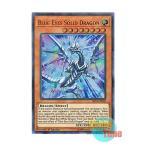 遊戯王 英語版 LED3-EN002 Blue-Eyes Solid Dragon ブルーアイズ・ソリッド・ドラゴン (ウルトラレア) 1st Edition