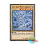 遊戯王 英語版 MVP1-ENSE4 Blue-Eyes White Dragon 青眼の白龍 (ウルトラレア) Limited Edition