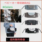 ベビーカー収納 ベビーカー ベビーカー用バッグ コンパクト ランチバッグ ママバッグ お出かけ 軽量 大容量 送料無料