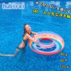 浮き輪 浮輪 フロート 虹 大人 120cm 海 プール レジャー 夏休み うきわ 海水浴 大きいサイズ 水遊び 浮き具 レディース