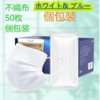 マスク 不織布 50枚 個包装 3層構造 不織布マスク 使い捨て マスク ウイルス 花粉 ハウスダスト 風邪 大掃除  ホワイト ブルー