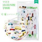 マスク 10/20/50枚 子供用 ウィルス 花粉症対策 三層構造 不織布マスク 子供男女兼用 可愛いパータン