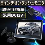 5インチモニター  オンダッシュモニター  カーモニター リアビュー フロントモニター TFT 液晶 LCD バックカメラ連動 安心1年保証