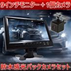 9インチモニター+1個カメラ 防水感光バックカメラセットナイトビジョンフロント/サイド/バックカメラ監視 防水防振