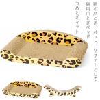 猫用爪とぎベッド ソファー つめとぎマット 猫が爪とぎしたくなる ネコ用品 ペット用品 猫ソファー ダンボール4サイズ