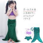 女の子 子供水着 ベビービキニセパレート人魚 衣装 コントラストカラー配色 スイミングウェア 4点セット