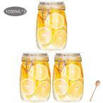 保存容器 ガラス フルーツの缶詰 瓶詰  耐気密缶 密閉ビン 密閉容器 容器 瓶 ビン 収納3個 ジャム蜂蜜全粒穀物ドライフルーツ1000ml