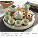 茶道具 中国茶道具 茶器セット 陶器 急須セット 工夫茶 茶芸 湯呑み 茶盤 木製 かわいい 贈り物 お礼 来客 10点セット