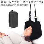 首ストレッチャー  ネックハンモック 首にマサージ リハビリ マッサージ枕 頚部の痛みの軽減 男女兼用 より厚く固い