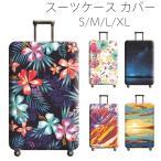 ビジネス スーツケース カバー キャリーバッグカバー キャリーケースカバー  S/M/L/XL ラゲッジカバー 保護カバー