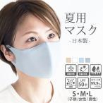 夏用マスク 日本製 呼吸がしやすい 洗える 大きめ 小さめ 男性 子供 ペコペコしない 耳が痛くない 夏マスク 涼しい 冷感 抗菌 メッシュ