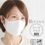 レースマスク 日本製 抗ウイルス マスク レース おしゃれ 洗える 立体 白 花柄 フィルターポケット 外出用 布マスク 秋冬 耳が痛くない ドレスマスク