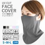 フェイスカバー マスク 夏用 UV スポーツ UVカット 冷感 フィルターポケット付き  日よけ UPF50+ ムレない 涼しい 抗菌 防臭 花粉 テニス ゴルフ 日本製