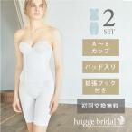 ブライダルインナー 2点セット ビスチェ&ロングガードル(シンプルリュクス)/ブライダル インナー セット 安い 背中の開き ウェディング ドレス