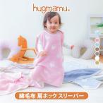 Yahoo!はぐまむ Yahoo!店-20% お得 はぐまむ 綿毛布 スリーパー ベビー 肩ホック 日本製 着る毛布 赤ちゃん 子供 秋 冬