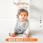 はぐまむ 綿毛布 スリーパー 新生児 ベビー ベスト 日本製 三河木綿 着る毛布 赤ちゃん 子供 秋 冬