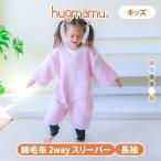 はぐまむ 綿毛布 袖付き スリーパー キッズ 2way 日本製 三河木綿 着る毛布 子供 秋 冬