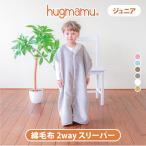 はぐまむ 綿毛布 スリーパー ジュニア 2way 日本製 着る毛布 子供 キッズ 秋 冬