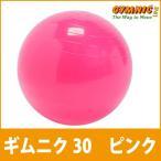 バランスボール ギムニク 30 フクシア ピンク