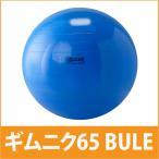 バランスボール ギムニク 65 ブルー
