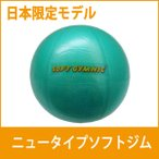 ギムニク ソフトジム バランスボール グリーン 送料無料 メール便 家トレにおすすめ 日本限定版