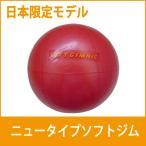 ギムニク ソフトジム バランスボール レッド 送料無料 メール便 家トレにおすすめ 日本限定版