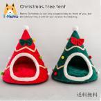ペットテント クリスマスツリー型 ベッド 犬 ドーム型ベッド 犬猫用  ねこハウス 犬小屋 猫 テント ペットクッション 室内用 洗える 暖かい 保温 防寒