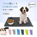 ペットお食事マット 水飲み  シリコン素材 ペット用品 滑り止め 犬 猫 ネコ ペット 洗える シート エサ皿 食器用 肉球型 耐水性