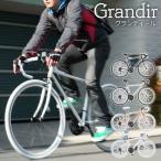 ロードバイク Grandir Sensitive グランディール 21段変速 Raychell レイチェル ロードバイク自転車  [直送品]