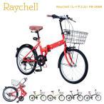 折りたたみ自転車 20インチ 自転車 OTOMO Raychell FB-206R カギ カゴ ベル...