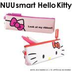 NUU Smart Hello Kitty(ヌウ スマート ハローキティ)  ペンケース コスメ 小物入れ ポーチ 柔らかい 即納 水洗い p+g design POCHI メール...