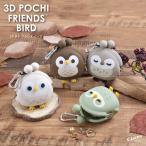 ふくろうの3Dがまぐち 3D POCHI FRIENDS OWL 財布 ポチ 小銭入れ がま口 ガマ口 フクロウ グッズ p+gdesign ミニ財布 レディース P10HC