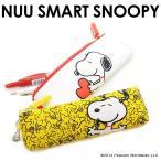 スヌーピー  ペンケース NUU smart SNOOPY 文房具 筆箱 雑貨