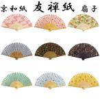 扇子 センス 和柄 和紙 日本 土産 せんす JAPAN 京都