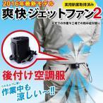 熱中症対策 空調服 熱射病対策 炎天下 作業 作業服 空調服