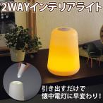 2WAYインテリアライト 27725 LED 懐中電灯 防災 災害用 非常用