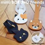 mimi BOKUNO Friends е▀е▀ е▄епе╬ е╒еьеєе║ е═б╝ере┐е░ ╠╛╗е е╖еъе│еє еье╟егб╝е╣ ┐═╡д POCHI p+g design