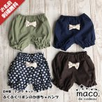 【送料無料】maco.de cadeau マコ デ キャドー ぷくぷくリボンのかぼちゃパンツ