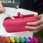 <リニューアル>POCHI3 ポチスリー 全9色 デザインリニューアル 【シリコン メガネケース がま口 ケース レディース p+g design ブランド 小物いれ 】