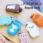 POCHIBI-2 AQUA ZOO (ポチビ2 アクアズー) 【がまぐち型 小物入れ リップクリーム 印鑑 目薬 USBメモリ イヤホン ケース p+g design POCHI】